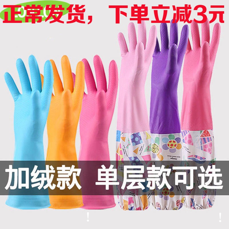 Dishwashing gloves womens thickened rubber winter washing clothes washing dishes Plush waterproof rubber household kitchen durable long