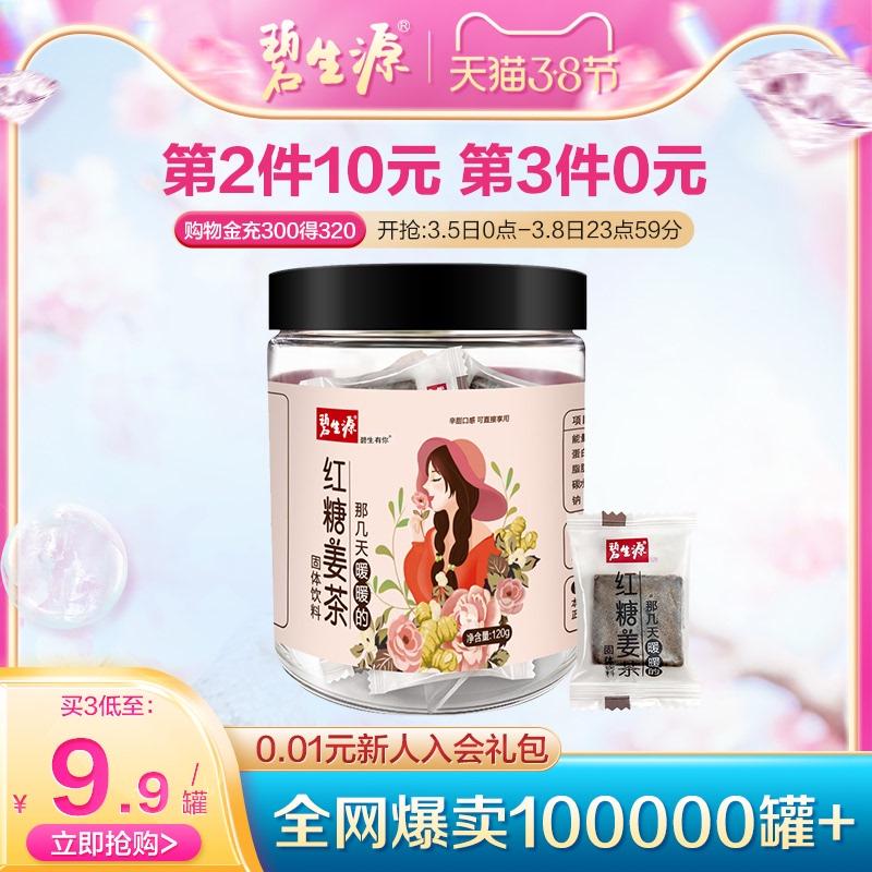 【拍三件】碧生源红糖姜茶360g