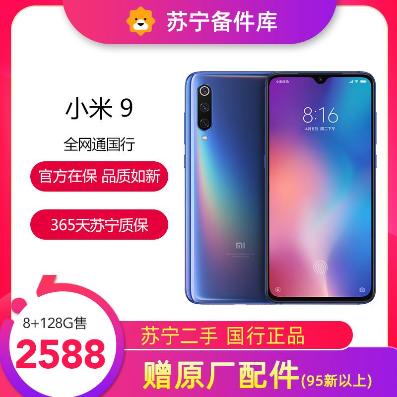 【苏宁备件库】闲鱼Xiaomi/小米 9全网通855双摄手机正品二手优品限50000张券