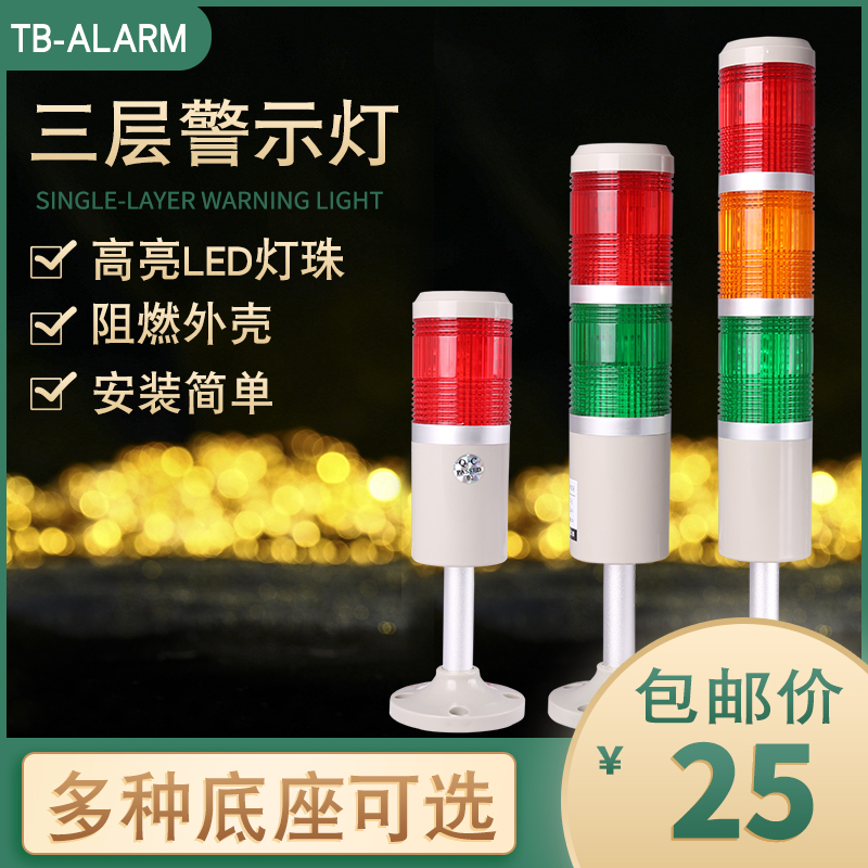 台邦TB50多层警示灯LED三色灯机床信号指示灯塔灯声光报警器24V