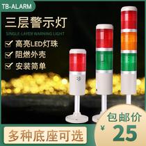 臺邦TB50多層警示燈LED三色燈機床信號指示燈塔燈聲光報警器24V