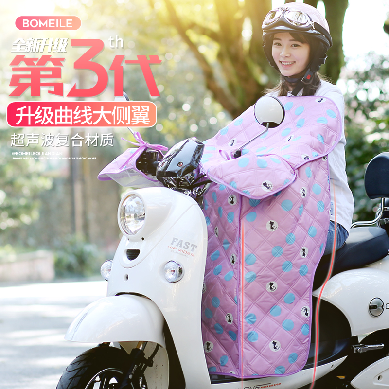 Small electric vehicle wind shield is sunscreen in summer, waterproof battery, motorcycle and trolley self windproof sunshade is thin in summer