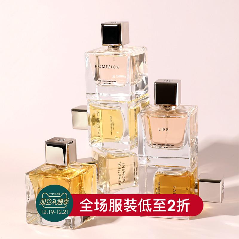 NOME时光系列香水女士学生持久淡香清新自然少女香水50ml官方正品