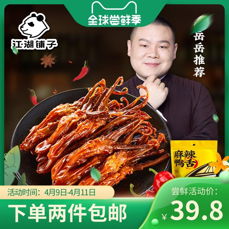 江湖铺子岳云鹏 麻辣鸭舌头小吃休闲零食卤味熟食麻辣味100g