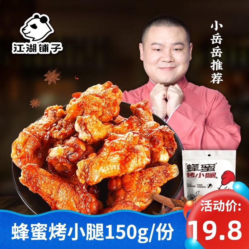 江湖鋪子岳云鵬 蜂蜜烤小腿雞腿零食小吃鹵味150 g熟食真空包裝
