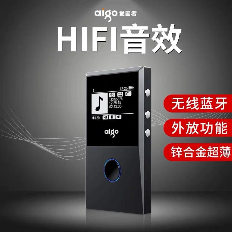 爱国者MP3-205外放蓝牙无损音乐HIFI播放器 超薄便携学生英语听力