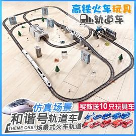 高铁和谐号动车电动小火车轨道车玩具汽车男孩3-6岁模型火车玩具