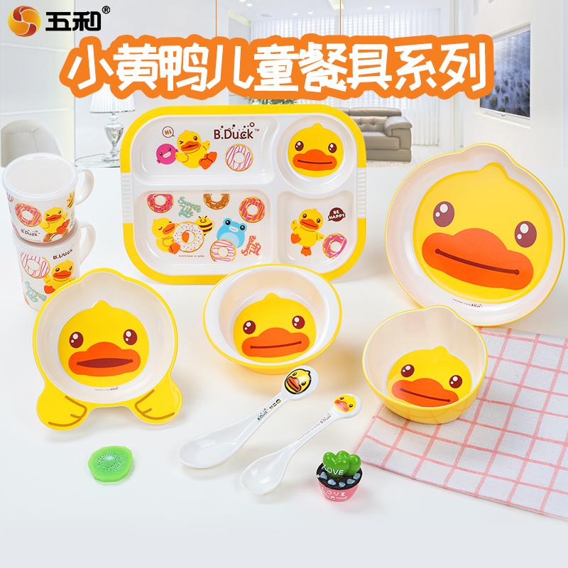 五和B.DUCK小黄鸭儿童餐具宝宝辅食碗勺水杯吃饭餐盘套装卡通可爱 thumbnail