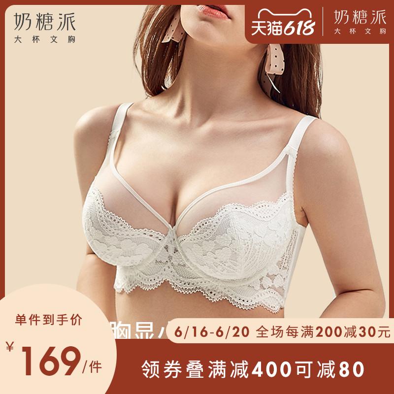 奶糖派大杯文胸微甜全罩杯大码内衣女夏季薄款胸罩防凸点大胸显小