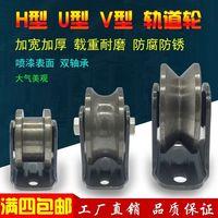 重型铁轨道脚轮滑轮角铁V型U型H型推拉移门轨道滑万向轮铁槽轮