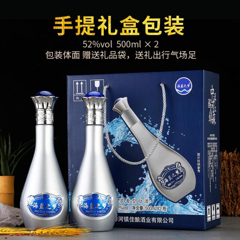 江苏海蓝之梦v9两瓶礼盒装52度白酒
