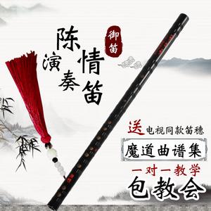 陈情肖战同款魔道师祖专业演奏竹笛