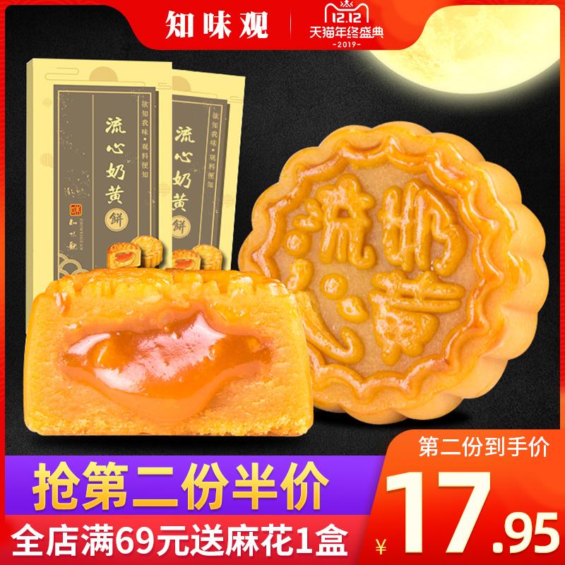知味观流心饼网红零食流沙奶黄馅中秋月饼送礼流心酥散装杭州特产