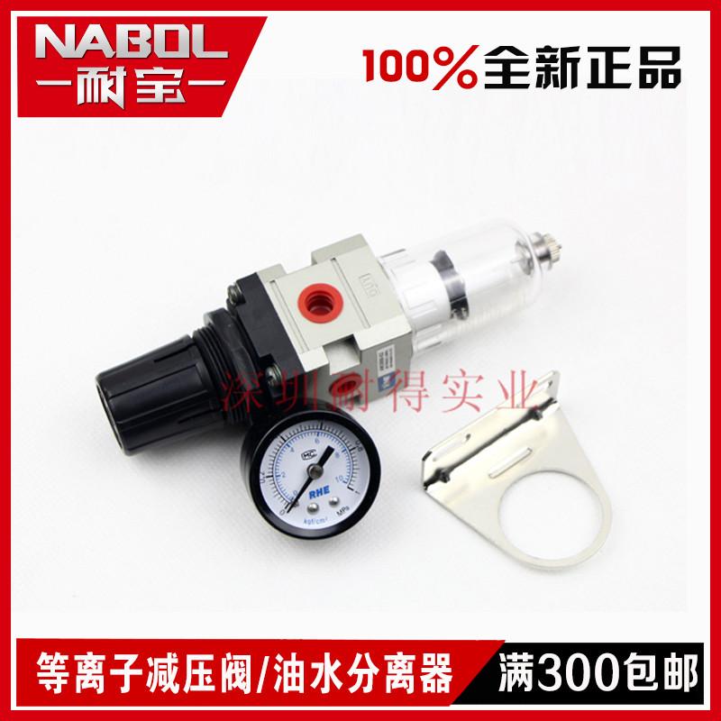 (用7.8元券)深圳耐宝--电焊机配件等离子减压阀 油水分离器