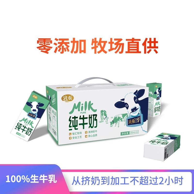 乳泰淳系列全脂经典整箱特价纯牛奶