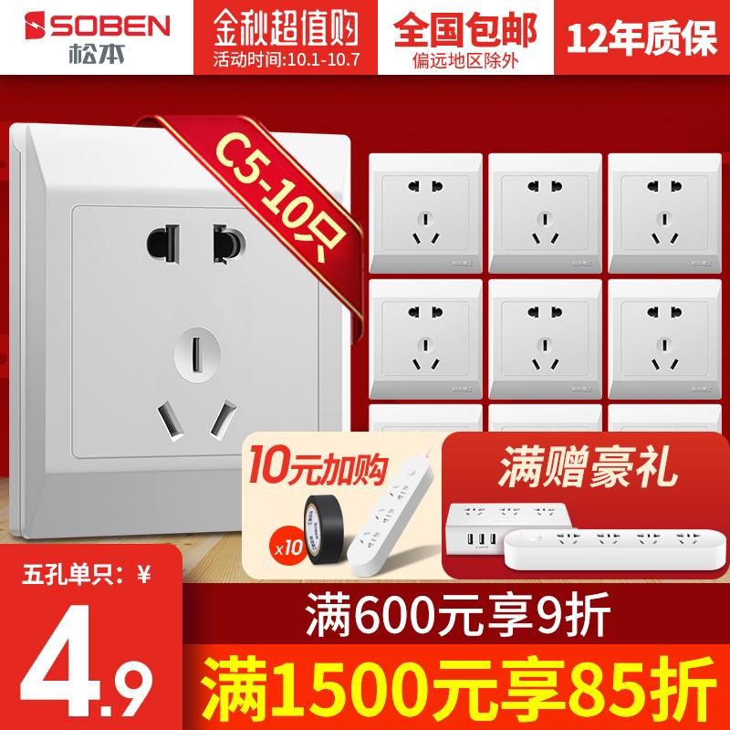12-02新券松本86型暗装5一开五孔插座面板多孔家用USB墙壁电源开关插座C5