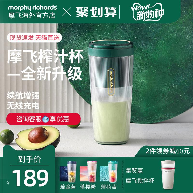摩飞榨汁杯家用小型电动便携式榨汁机无线充电迷你炸果汁机多功能