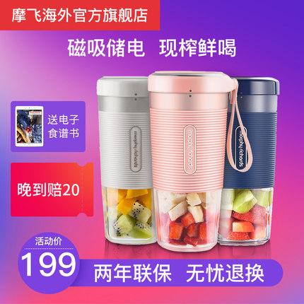 摩飞便携式榨汁机榨汁杯家用小型充电电动榨汁机迷你全自动果汁机