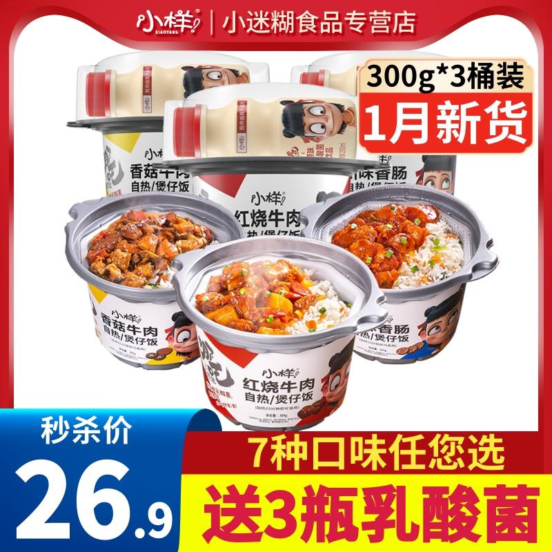 1月産】小形自熱ご飯便利インスタント炊飯器300 g*3箱の怠け者が食べ放題の鍋ご飯