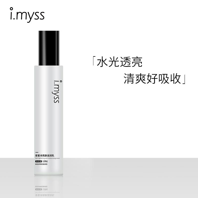Imyss skin moisturizing cream is refreshing, non greasy, moisturizing cream, moisturizing cream, men and women skin care products.