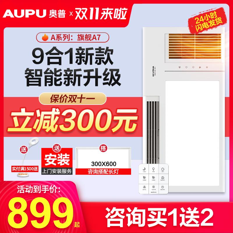 奥普浴霸官方旗舰店官网集成吊顶卫生间浴室超薄风暖A7/A6/6626
