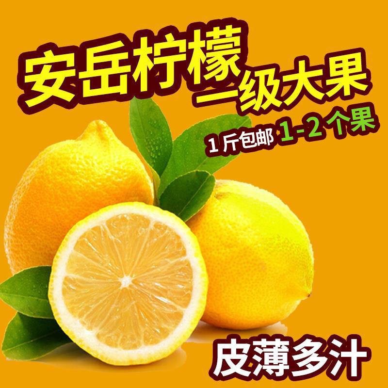 安岳黄柠檬新鲜1斤装包邮当季香水10-10新券