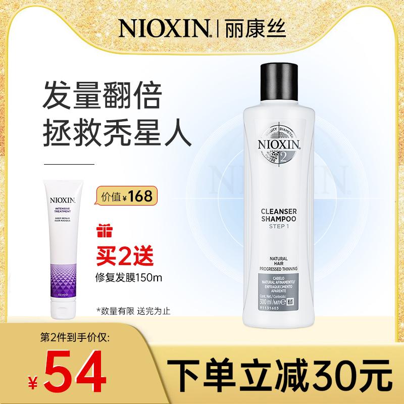NIOXIN丽康丝非生姜防掉脱发洗发水控油蓬松去屑止痒护发素无硅油