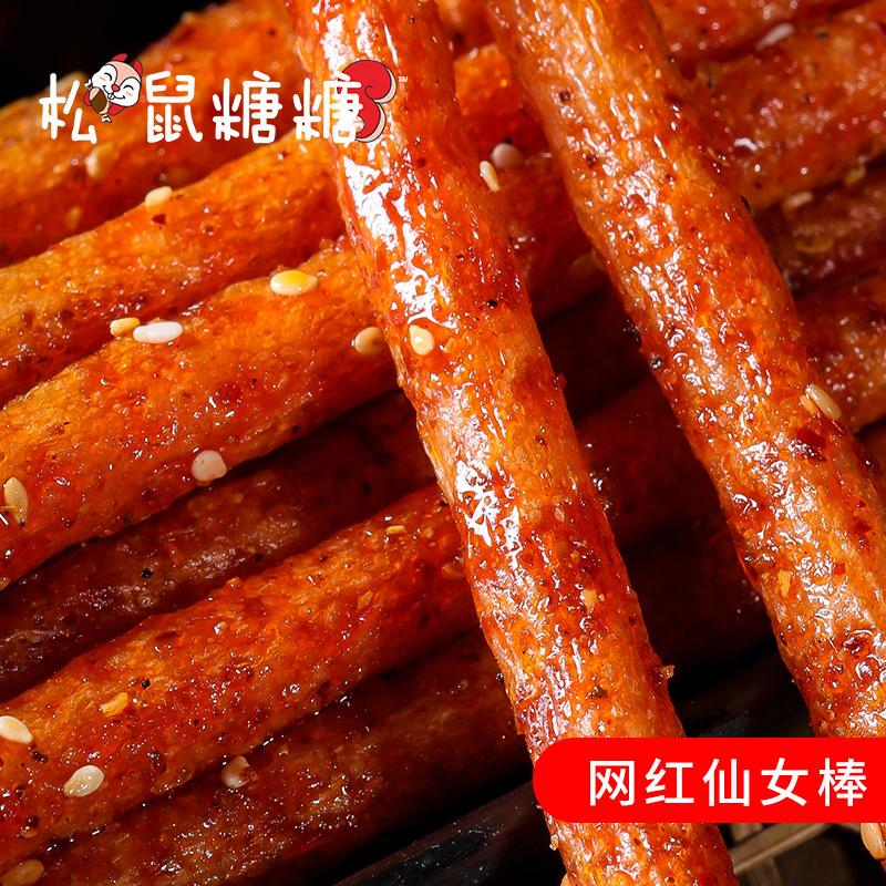 9.90元包邮网红仙女棒辣条 麻辣零食大礼包湖南特产儿时小吃休闲麻辣味辣棒