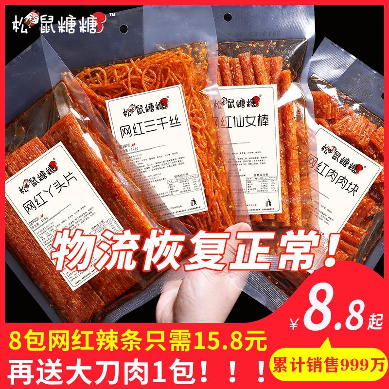 网红辣条麻辣片休闲零食大礼包儿时辣味小吃抖音同款好吃的排行榜