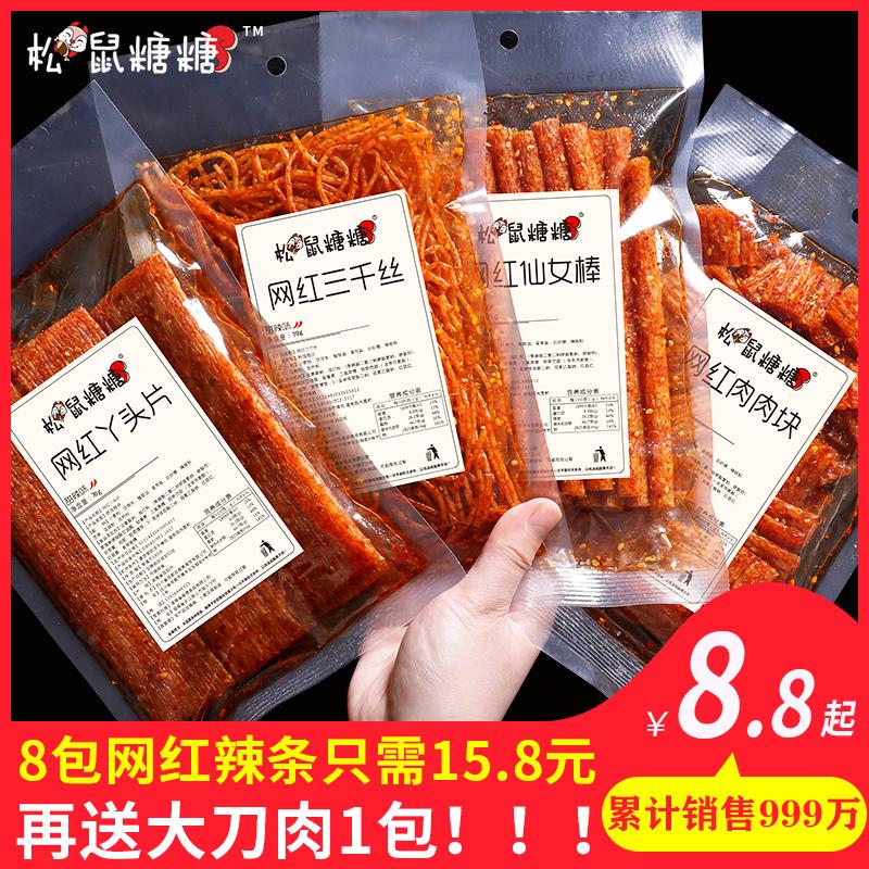 网红辣条麻辣片休闲零食大礼包儿时辣味小吃抖音同款好吃的排行榜图片