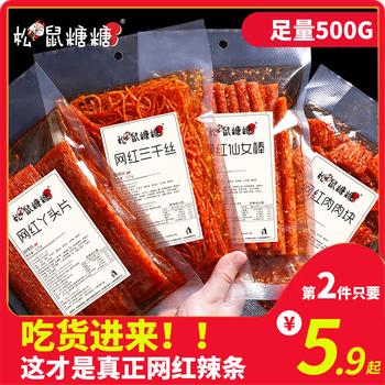 湖南网红辣条麻辣片零食大礼包儿时