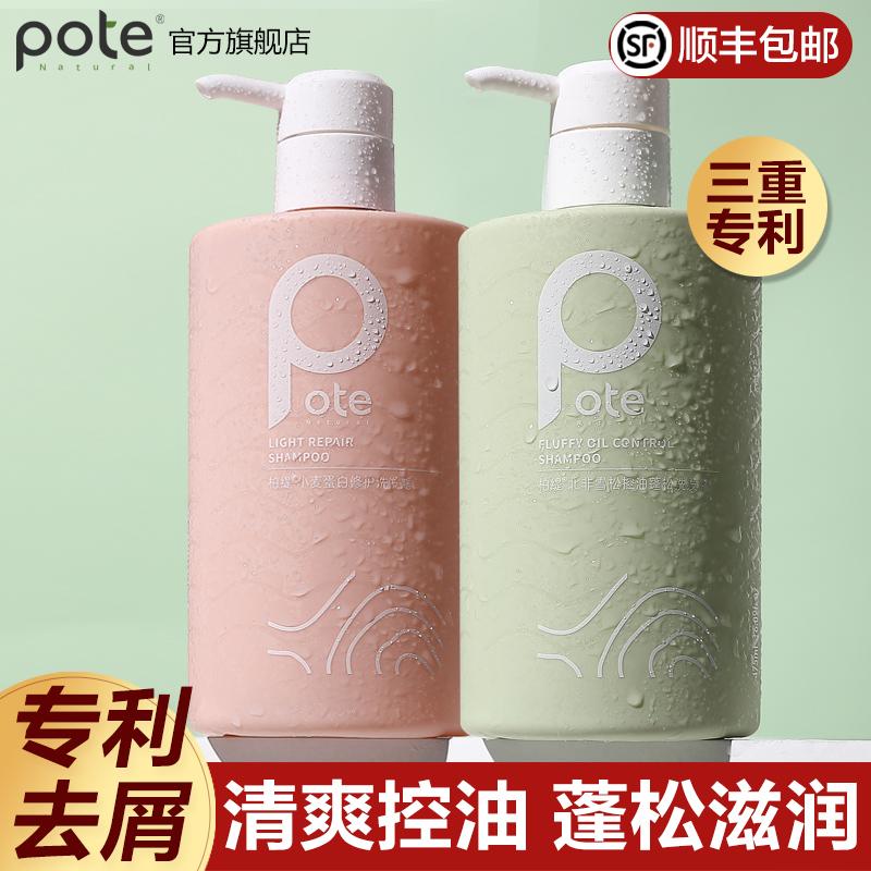柏缇海藻益生菌去屑止痒控油滋养洗发露去头皮屑洗发水男女通用
