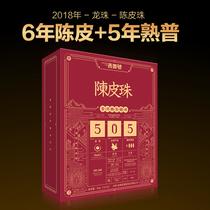 新会小青柑普洱茶陈皮柑普茶宫廷桔橘熟茶散亚博国际娱乐官方网站礼盒装木质500g