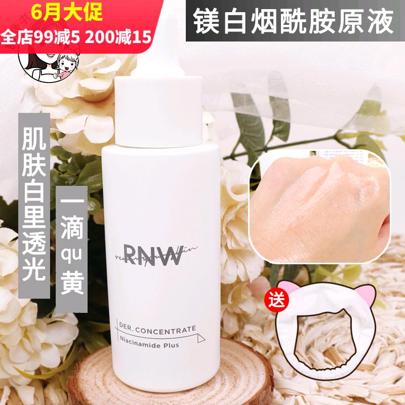 满89元可用5元优惠券韩国rnw烟酰胺玻尿酸补水祛黄原液