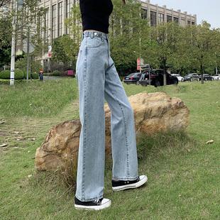 宽松牛仔裤女阔腿直筒夏季薄款高腰显瘦百搭垂感小个子泫雅拖地裤