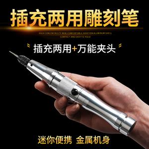 雕刻笔电动充电电磨机小型手持自动微型迷你抛光切割打磨机电钻笔