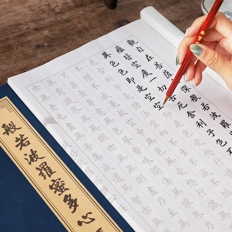 Small regular script calligraphy calligraphy manual copy of Buddhist sutra Heart Sutra copy of beginners Diamond Sutra Scripture moral Sutra copy rice paper practice paper soft pen hard pen calligraphy set regular script beginners practice calligraphy