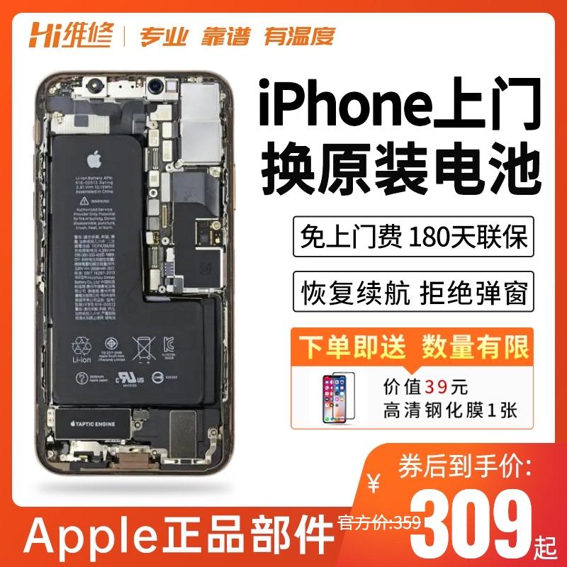 Hi维修苹果6sp/7p/8plus手机iPhoneX/XR/11Pro