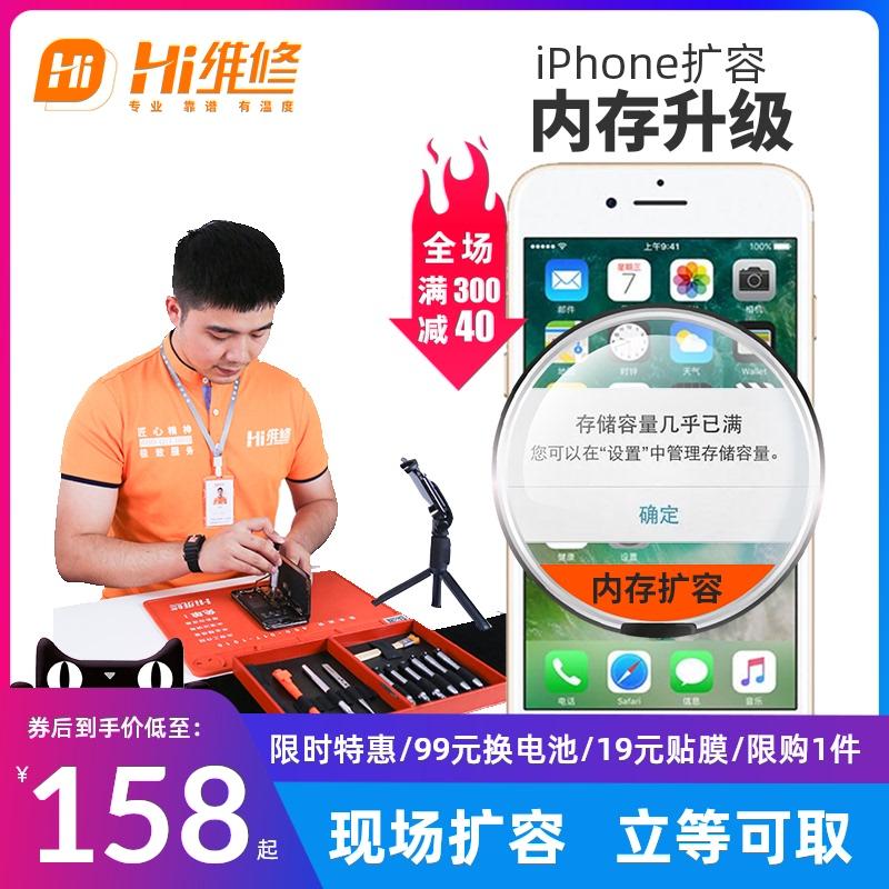 hi维修iphone6s苹果78plusx手机评价好不好