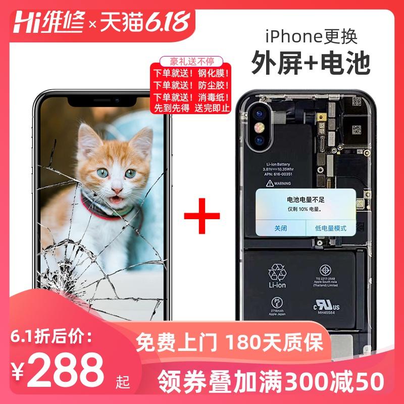 Hi维修iPhone6splus苹果6s/78plus/X外屏幕总成+超高大容量电池