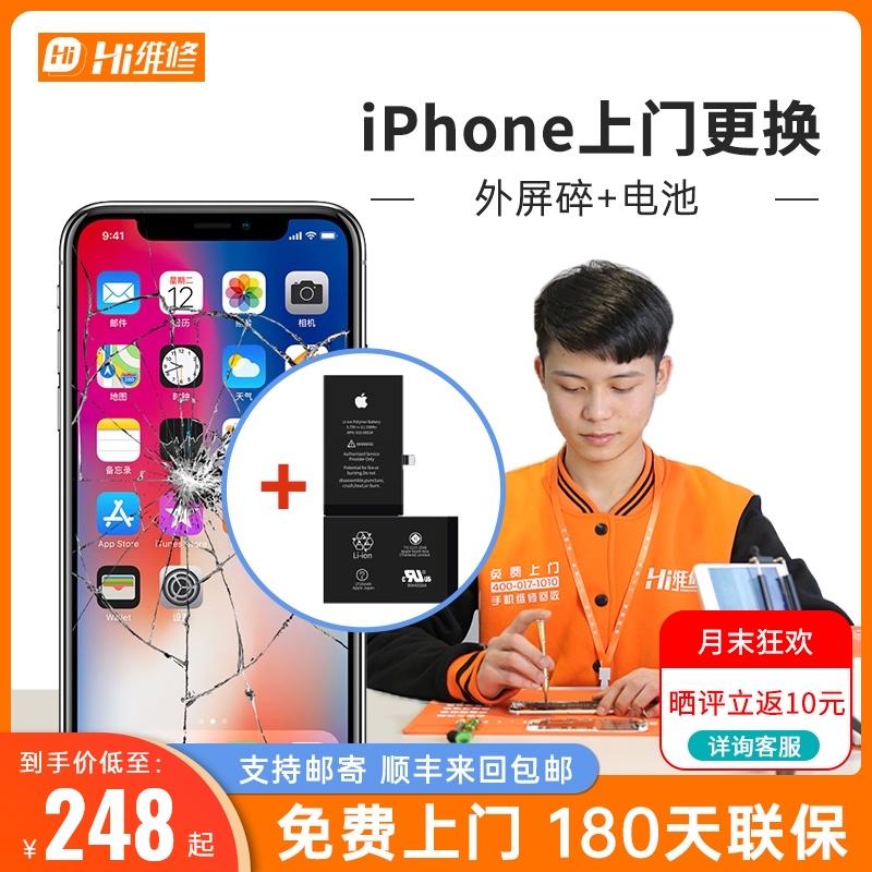 Hi维修iPhone6splus苹果6s/7/8plus/X外屏幕总成+