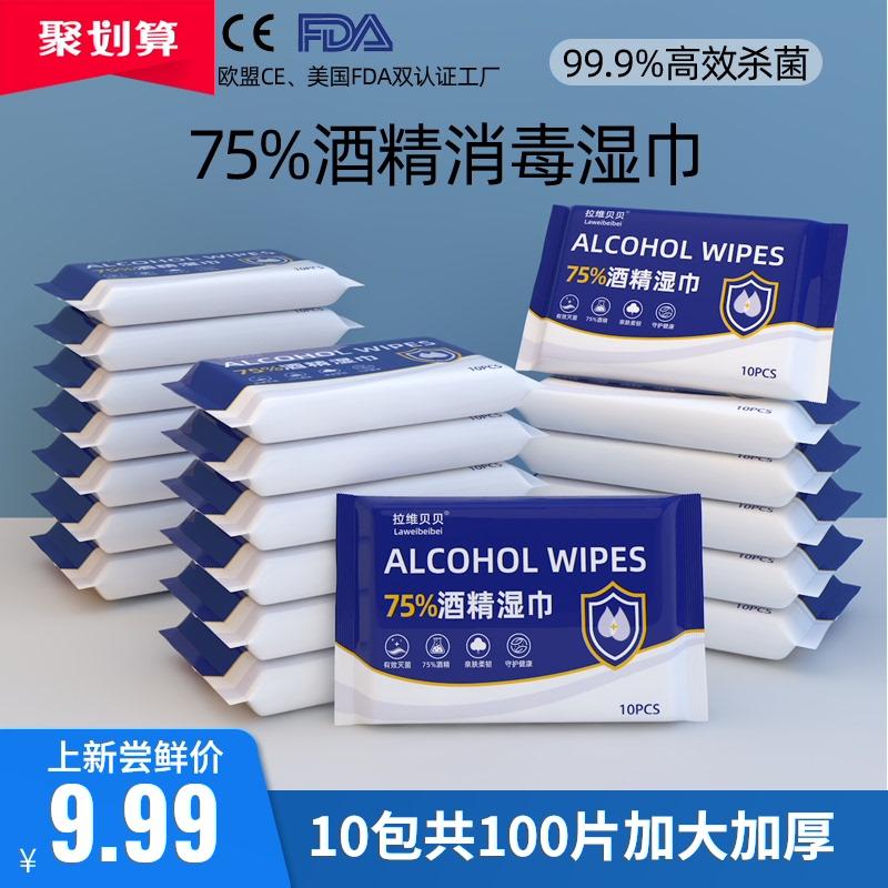 75%度酒精消毒湿巾纸小包便携式家用学生杀菌儿童湿巾随身装10包