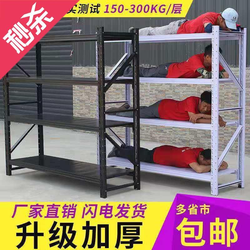 Warehouse shelf I sub household simple shelf storage shelf storage room warehouse family shelf display
