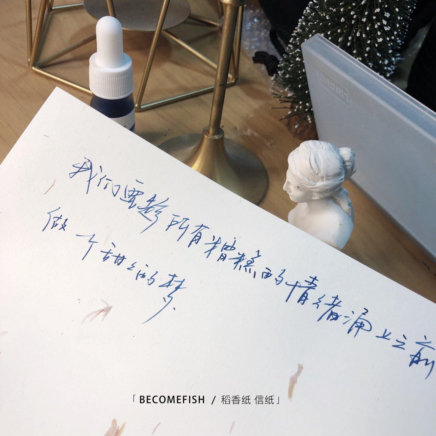 Канцелярия для каллиграфии Артикул 587723124965