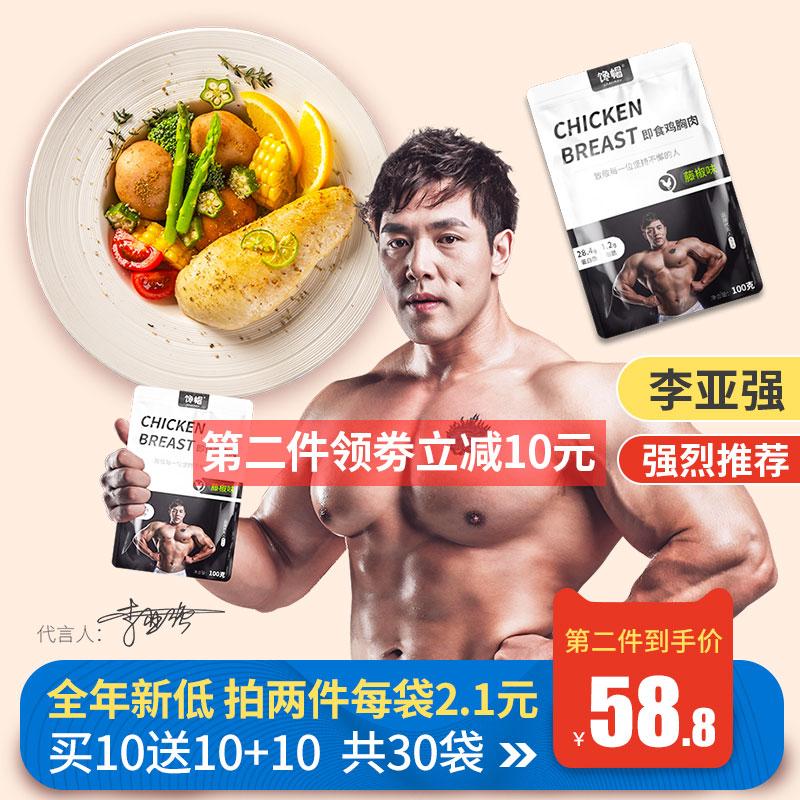【共30袋】馋帽健身开袋即食品鸡胸肉