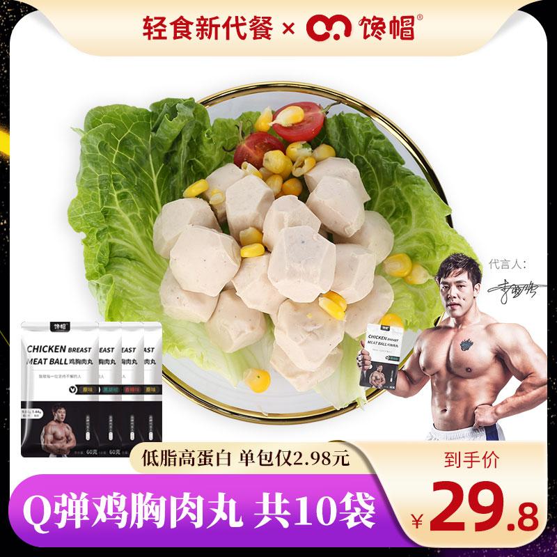 【共10包】馋帽鸡胸肉丸健身即食代餐低脂轻食鸡肉丸子高蛋白零食