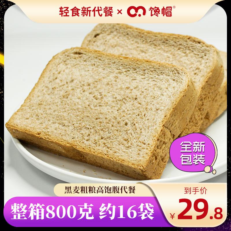 馋帽健身黑麦全麦脂肪卡健身装面包