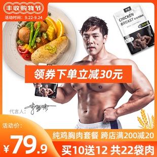 纯肉22袋 馋帽鸡胸肉健身轻食开袋即食代餐低脂高蛋白速食鸡肉
