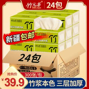 竹元素本色抽纸24包家用卫生纸巾实惠家庭装面巾纸餐巾纸整箱批发