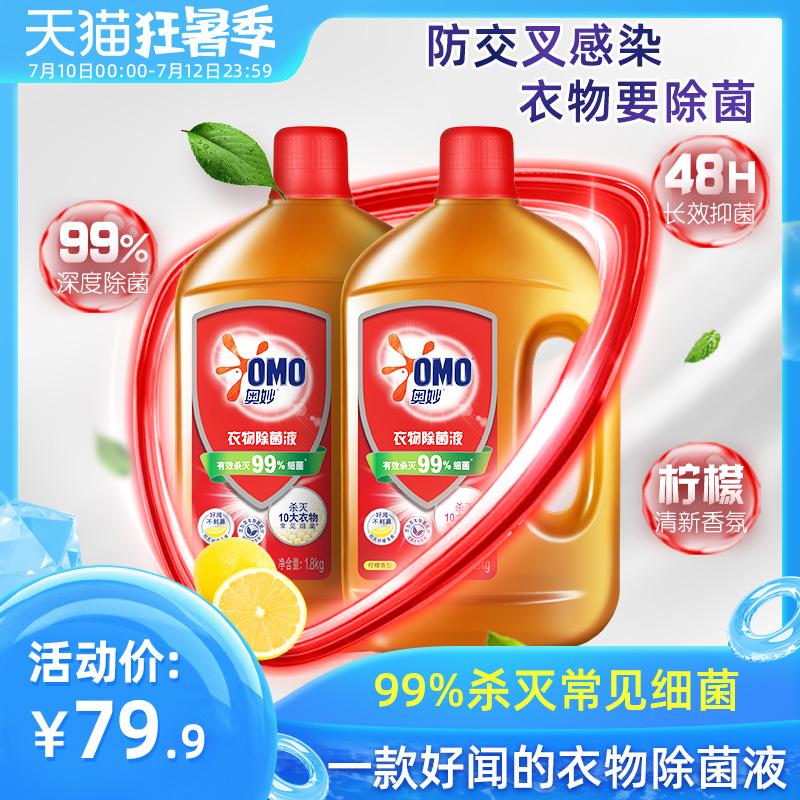 奧妙衣物除菌液洗衣除菌3.6kg孕婦母嬰內衣除菌檸檬清香溫和親膚